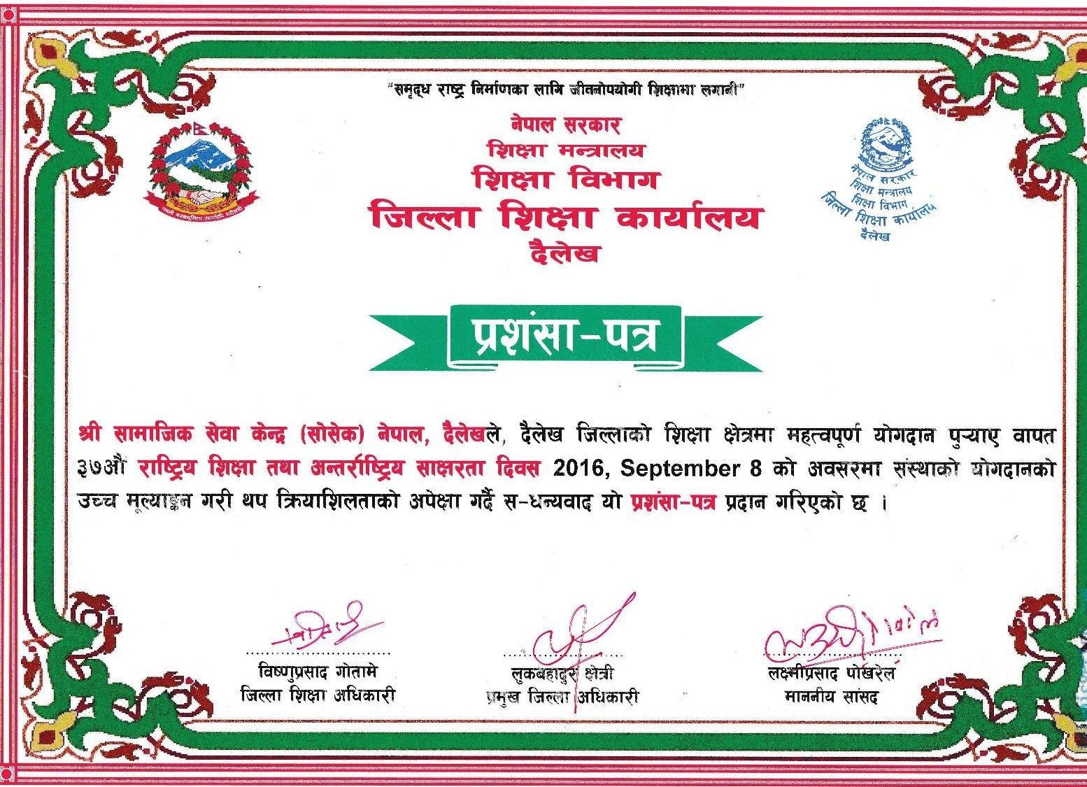 Appreciation Letter OF Education Day 2073